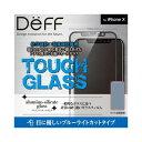 楽天Deff TOUGH GLASS for iPhone X フルカバー ブルーライト Black DG-IP8B2PFBK