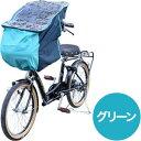 マイパラス 自転車チャイルドシート用 風防レインカバー 前用 (グリーン) IK-007