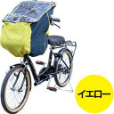 マイパラス 自転車チャイルドシート用 風防レインカバー 前用 (イエロー) IK-009