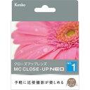 ケンコー・トキナー 72 S MCクローズアップNEO NO1 KT-047217