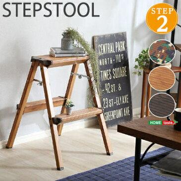 ホームテイスト 折り畳み式ステップスツール【monSTEP】2段タイプ (ウォールナット) SH-01-MOST2-WN