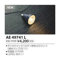 コイズミAE49741L