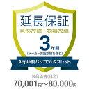 その他 3年間延長保証 物損付き Apple社製品(パソコン・タブレット・モニタ) 70001~80000円 K3-BM-533418