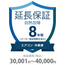 その他 8年間延長保証 自然故障 エアコン・冷蔵庫 30001~40000円 K8-SA-283214