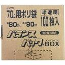 オルディ バランスパック BOX 半透明 70L用ポリ袋 BX70 1...