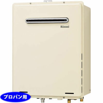 リンナイ 16号ガスふろ給湯器 屋外壁掛型(プロパンガス LPG) RUF-A1605AW(B)_LPG