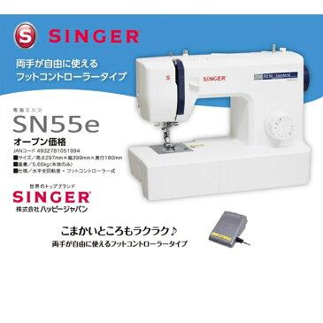 シンガー フットコントローラー付き電動ミシン SN55e