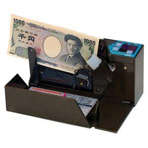 その他 エンゲルス 小型紙幣計数機ハンディーカウンター 枚数指定ストップ機能あり ストーンブラック AD-100-02 1台 ds-2121474