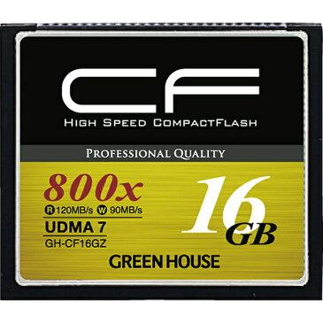 グリーンハウス 【メール便での発送商品】 コンパクトフラッシュ800倍速 16GB GH-CF16GZ