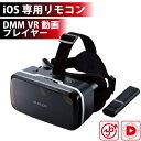 エレコム 高画質 合皮フェイスパッド VRゴーグル Bluetooth(ブルートゥース) VRコント