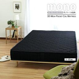 スタンザインテリア mono【モノ】3Dメッシュ ポケットコイルマットレス ブラック (Sサイズ) ri14243bk