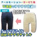 富士パックス販売 三河木綿使用 クールでドライな清涼ステテコサットル h693【納期目安:8/中旬入荷予定】