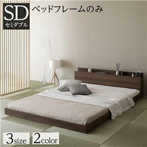 その他 ベッド 低床 ロータイプ すのこ 木製 宮付き 棚付き コンセント付き シンプル 和 モダン ブラウン セミダブル ベッドフレームのみ ds-2333111