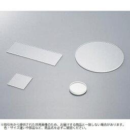 溶融石英研磨板 (角板) 40×40×7 □40-7 3-2379-04【納期目安:1ヶ月】