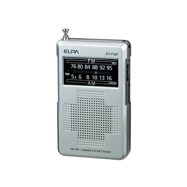 お買い物マラソンP10倍 エルパAM/FMポケットラジオコンパクトラジオER-P36F/ELPA朝日電器アウトレット