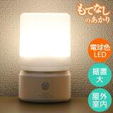 【送料無料】LED 人感センサーライト 屋外・屋内可 もてなしのあかり 置き型 フットライト 足元灯 HLH-1202 (PW)/ELPA