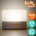 エルパ 人感センサーライト LED 自動点灯 消灯 乾電池 もてなしのあかりシリーズ 薄型 据置 フットライト 足元灯 HLH-1203 (PW)簡易ライト /ELPA 朝日電器