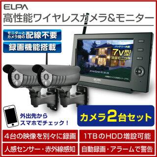 【即納】【送料無料】ワイヤレス防犯カメラ2台セット[カメラ&モニター]CMS-7110+C71スマートフォンからモニタリングできる防水屋外/ELPA(朝日電器)