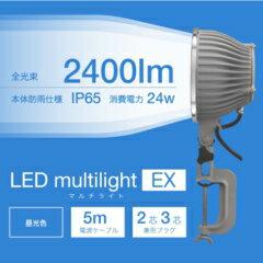 【即納】LED投光器LEDマルチライトEX[2400lm]昼光色ケーブル5mSW-GL-020ED作業灯/SUNWAY