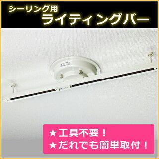 [60cm]シーリングバーLRC-SL60(IV)/かんたん取付け!天井穴あけ不要!工具も不要!