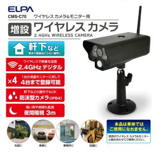 【即納】【送料無料】増設カメラIP54CMS-C70/エルパ[ELPA]朝日電器