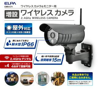 【即納】【送料無料】増設カメラIP66CMS-C71/エルパ[ELPA]朝日電器