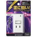 エルパ 2個口 耐雷サージ機能付節電アダプタA-S200B (W) /ELPA 朝日電器 2