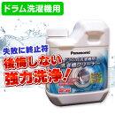 【即納】パナソニックドラム式洗濯機用洗濯槽クリーナー洗浄液(P)N-W2Panasonic純正NW2