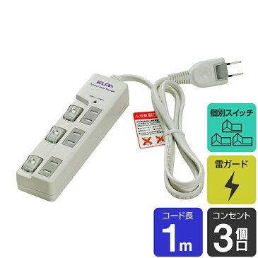 LEDランプスイッチ付タップ 耐雷サージ機能付 3個口 1m (ホワイト) WBS-LU301B(W)/エルパELPA 朝日電器