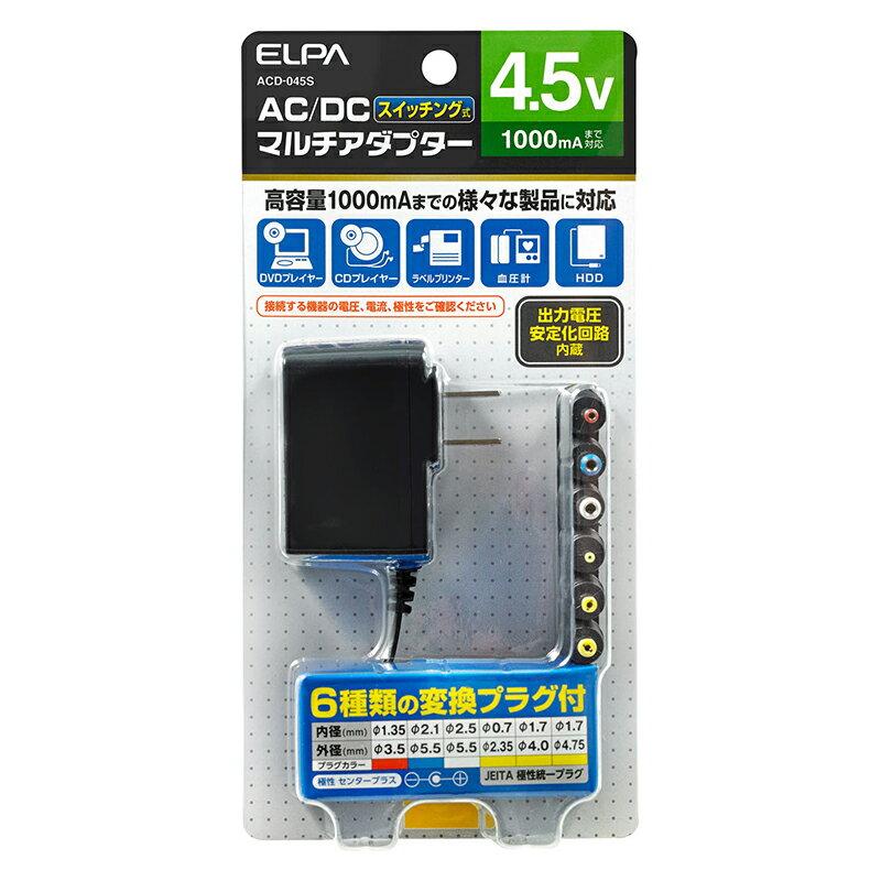 エルパ AC-DCマルチアダプター 4.5V ACD-045S /ELPA 朝日電器
