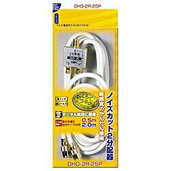 サン電子 分配ケーブル DHD-2R-25P
