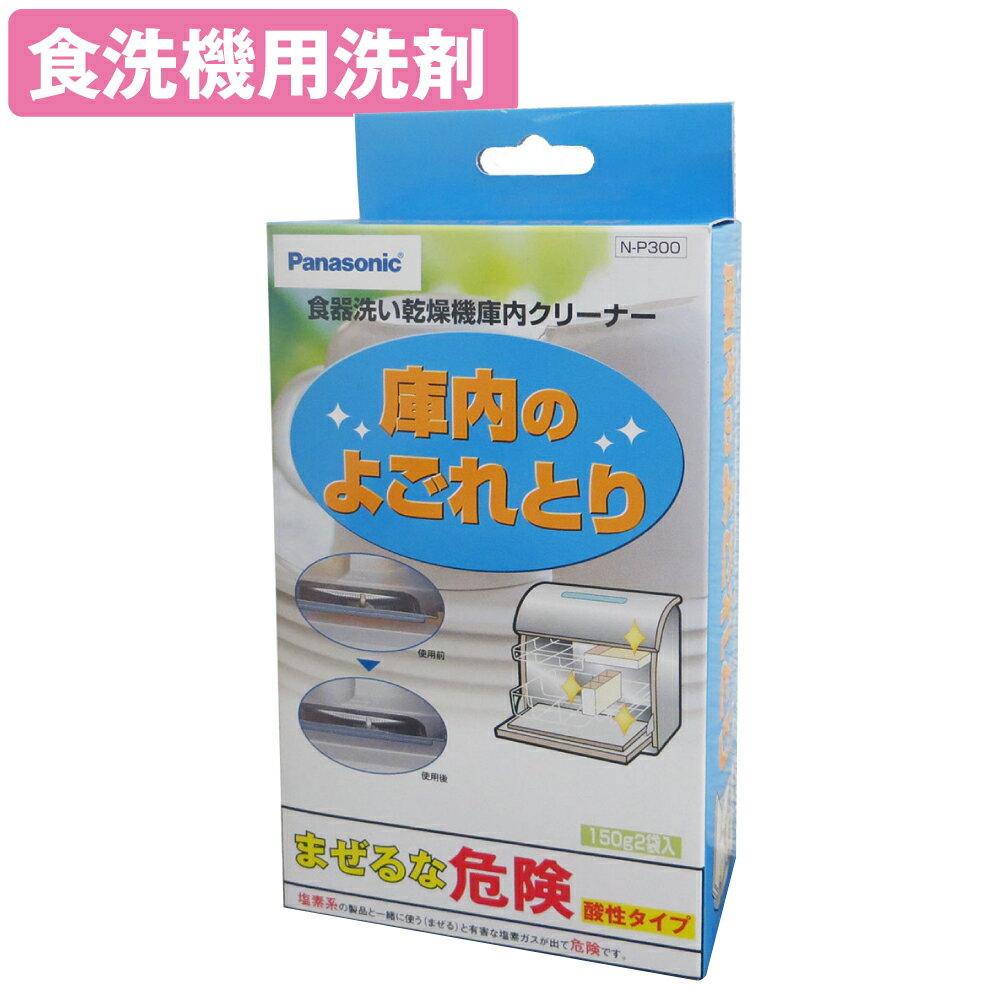 食器洗い乾燥機用クリーナー