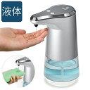 エルパ ハンドソープ ディスペンサー 自動 液タイプ ESD-06ES / 手をかざすと、自動で液が出てくるソープディスペンサー。液体石鹸だけではなく台所用洗剤にも使えるので、キッチンでも活躍。防水性は安心の防沫IPx4 / ELPA 朝日電器