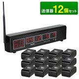 送信器12個セット 送信器12+受信器1 EWJ-T0112