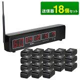 送信器18個セット 送信器18+受信器1 EWJ-T0118