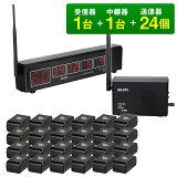 送信器+中継器+送信器12個セット EWJC-T12SET