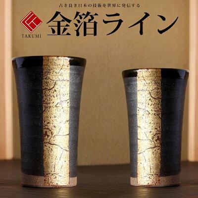 九谷焼金箔ラインペアビアカップ