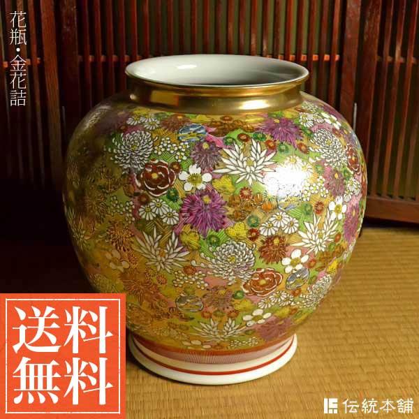 【九谷焼】10.5号 花瓶・金花詰