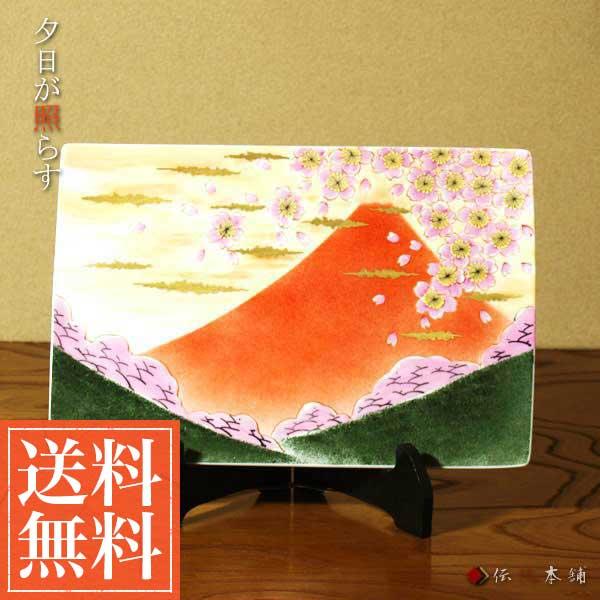 【 九谷焼 】【10号 飾皿・富士に桜】(皿立付)