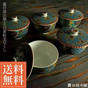 【 九谷焼 】蓋付茶器セット・天目青粒宝尽くし - 結婚祝い 引き出物 内祝い 新築祝い 長寿…