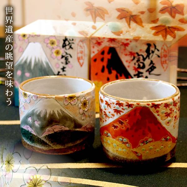 【九谷焼】ペアフリーカップ 富士
