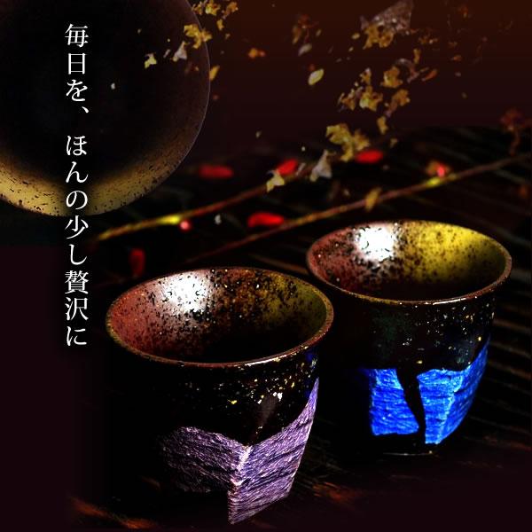 【九谷焼】ペアカップ 銀彩金銀ちらし