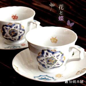 九谷焼【ペアコーヒカップ・花と蝶】