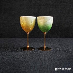 【九谷焼】ペアワインカップ・銀彩-ワインカップペアワイングラスワインカップセット【楽ギフ_包装選択】【楽ギフ_のし宛書】【楽ギフ_メッセ入力】【楽ギフ_名入れ】