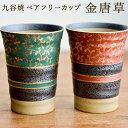 エムズジャパン 錆いぶしマルチカップ D06-07 RKP1801