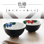 【九谷焼】夫婦茶碗色椿ペア