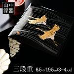【山中漆器】三段重翔鶴6.5寸