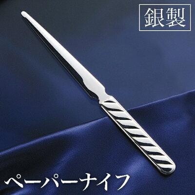上質感溢れる東京銀器の「銀製ペーパーナイフ」