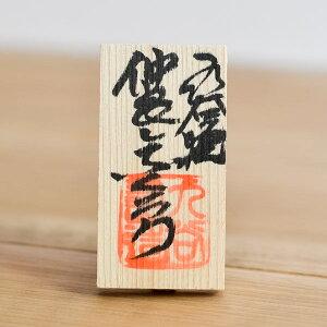 【九谷焼】【縁起置物2.5号仲良しふくろう・盛】