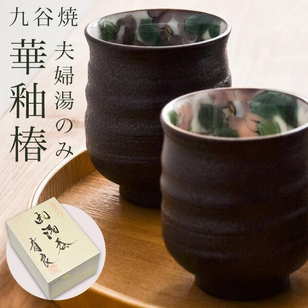 【九谷焼】夫婦湯のみ 華釉椿